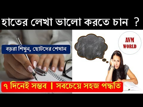 How To Improve Your Handwriting in Bangla।Bangla Motivational Video।Bengali Motivational Video