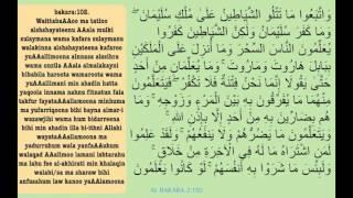AL Bakara-Vers 102 (2:102) | SiHR-Seperation, MAGiC, JiNN | REPEATED