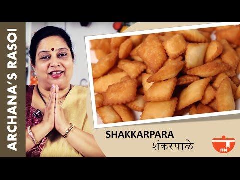 Shakkarpara Shankarpali (Sweet Crispy Fritters) By Archana