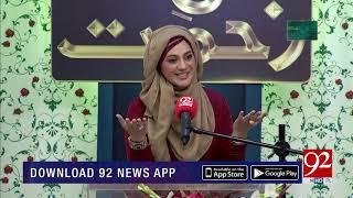 Jan-E-Rehmat | Special Transmission On Rabi-ul-Awal | 20 Nov 2018 | 92NewsHD