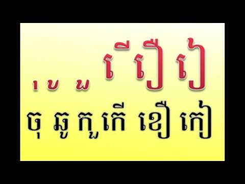 Learn Khmer vowels (Prepared by : Sophal)
