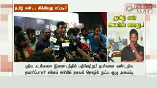 Issues in arresting Tamil Rockers Admin | Polimer News