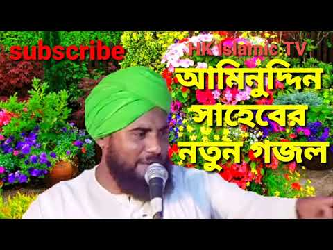 Xxx Mp4 আমিনুদ্দিন সাহেবের ঈদের নতুন গজল। New Bangalie Gojal 3gp Sex