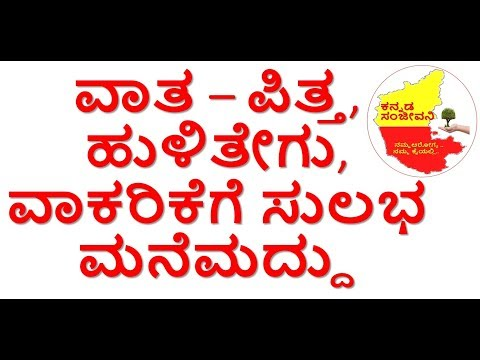 Home Remedies for Vata - Pitta Kapha dosha in Kannada | Vaakarike acidity | Kannada Sanjeevani