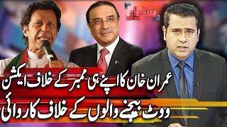 Imran Khan Ka Apnay Hi Member Kay Khilaf Action - Takrar | Express News