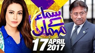 Pervez Musharraf Exclusive   Samaa Kay Mehmaan   SAMAA TV   17 April 2017