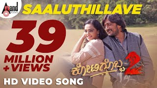 Kotigobba 2 | Saaluthillave | Kannada HD Video Song 2016 | Kiccha Sudeep, Nithya Menen | Love Song