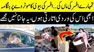 Mein Officer ki Bivi Hun | Officer's WIFE out of control | Video Viral | TSC
