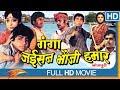 Download Ganga Jaisan Bhauji Hmar Full Movie    Sujit Kumar, Jyothi Patel    Eagle Bhojpuri Movies In Mp4 3Gp Full HD Video