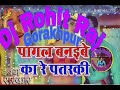 Download Video Download Flp Dj Rohit Raj Gorakhpur Vibration no 1 mix // Pagal Banaibe Ka Re Pataraki 3GP MP4 FLV