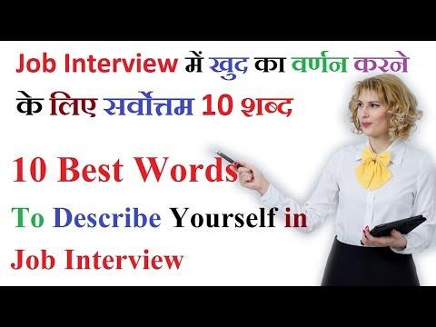 10 Best Words To Describe Yourself in Job Interview