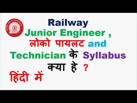 Syllabus of RRB Junior Engineer , Loco Pilot and Technician, Exam Pattern