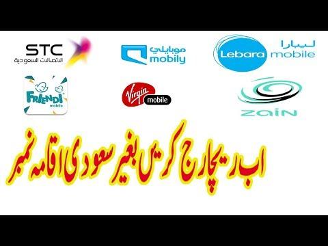 No Need To Enter Iqama Number To Recharge Saudi Prepaid Mobile Phones 2017|ZAIN|MOBILY|STC|