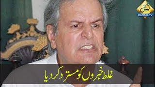 CapitalTV; Javed Hashmi rejects news that he was not awarded PMLN ticket