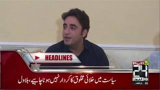 News Headlines | 8:00 PM | 15 July 2018 | 24 News HD