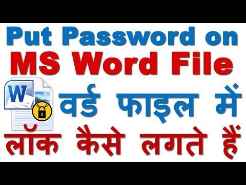 How to Password Protect Your MS Word Document Without any Software Easily ?