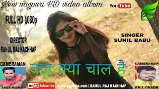 New nagpuri HD video album ( chotka toli)wha kya chal hai