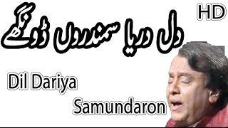 Dil Dariya Samundaron Doonge Kalaam e Bahoo BY Iqbal Bahoo Full Video HD 1080p