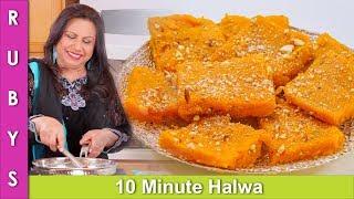 Tukri Halwa 10 Minute Fast & Easy Homemade Mithai Recipe in Urdu Hindi - RKK