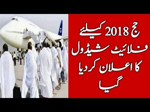 Announced flight schedule for Hajjh 2018 on knowledge lab TV.2018. updates news about hajj 2018.