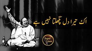Ap ke waaste gunah sahi by Nusrat Fateh Ali Khan | Superlines