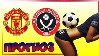 ✅ Манчестер Юнайтед- Шеффилд Юнайтед | Прогноз | Женская ставка