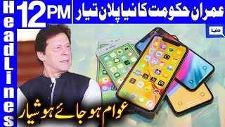 Another Big Decision Of Imran Khan Government | Headlines 12 PM | 9 July 2019 | Dunya News