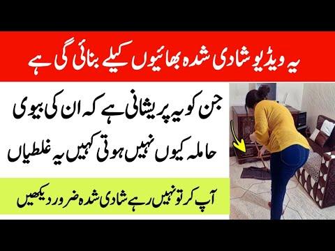 How To Get Pregnant in Urdu | How To Get Pregnant Fast in Urdu | Hamal Ka Tarika Asan