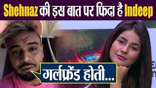 Shehnaz Gill की इस बात पर फिदा हो गए Indeep Bakshi, चाहिए ऐसी गर्लफ्रेंड |FilmiBeat