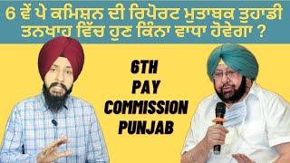ਕਿੰਨੀ ਤਨਖਾਹ ਵਧੂਗੀ ਹੁਣ ਛੇਵੇਂ ਪੇ ਕਮਿਸ਼ਨ ਰਾਹੀਂ I 6th Pay Commission Punjab I By Manpreet Singh