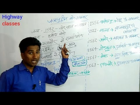 मुग़ल काल Part-4 ( सम्पूर्ण जानकारी अकबर के बारे में ) by Gaurav sir