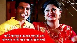 আমি আপনার রসের দেওরা গো, আপনার স্বামী আর আমি একি কথা! দেখুন- Funny Video - Boishakhi TV Comedy