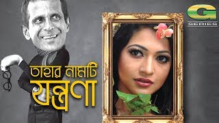 Tahar Namti Jontrona || by Hasan Masood, Badhon, Kochi Khondokar | Shirin Bakul | Bangla Natok