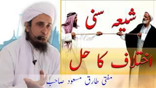 مفتی طارق مسعود ، شیعہ سنی اختلاف کا حل Solvution Shia vs Sunni Fight , Mufti Tariq Masood