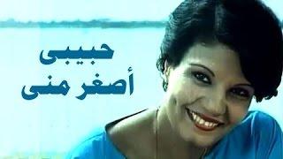 الفيلم العربي: حبيبي أصغر مني