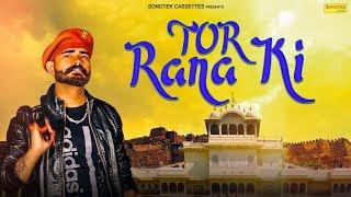Tor Rana Ki | DK Bahri, Sumit Nambardar, Amar Thakur | New Most Popular Haryanvi Song 2019