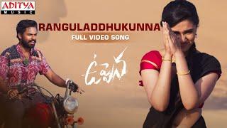 #Uppena - Ranguladdhukunna Full Video Song | Panja VaisshnavTej, Krithi Shetty|Vijay Sethupathi| DSP