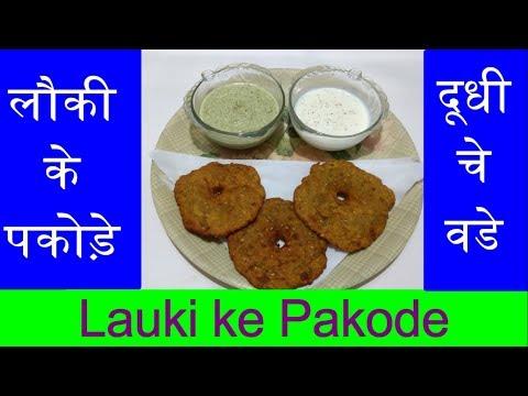 Kaise banate hai Lauki ke Pakode | Dudhi Bhopla Vade |