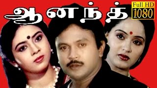 Tamil Superhit Movie | Anand | Prabhu, Radha,Jayasri | Tamil Full Movie HD