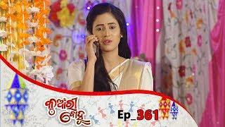 Kunwari Bohu   Full Ep 361   5th Dec 2019   Odia Serial – TarangTV