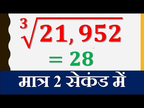 Square root and cube root in 2 sec in your mind (Shortcut trick in Hindi)