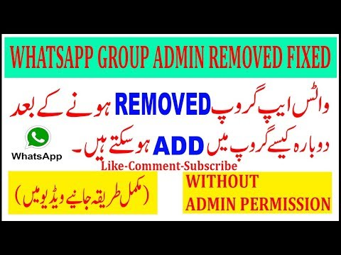 Removed Group m dobara add hona wthout admin permission in urdu