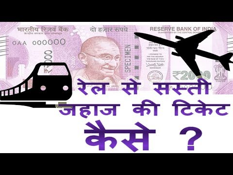 Rail ticket ke kharch me Flight ticket kaise | How to Find Cheapest Flight ticket for India Domestic