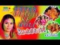 Kalpana Holi 2016 Special Devar Bhauji Ke Holi Bhojpuri Vide