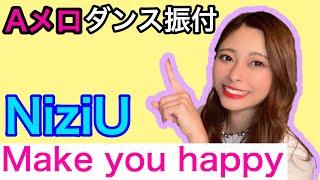 【踊ってみた】NiziU「Make you happy」サビ前振付の初心者向き簡単ダンスレッスン【虹プロのデビュー曲】