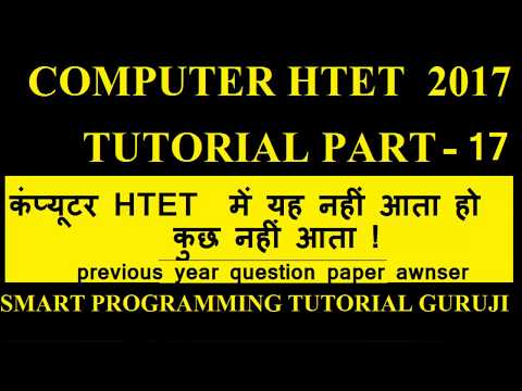 computer htet video tutorial  in hindi part 17||previous htet exam question in hindi