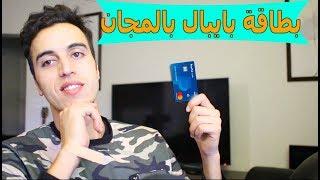 أحصل على بطاقة مصرفية البايبال بالمجان تصلك إلى باب منزلك Paypal  البطاقة 100% مجانية