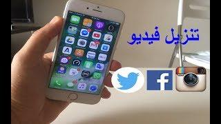 تحميل و تنزيل فيديوهات مفضلة من فيسبوك و إنستغرام و تويتر على أيفون بدون جيلبريك -IOS 10&11