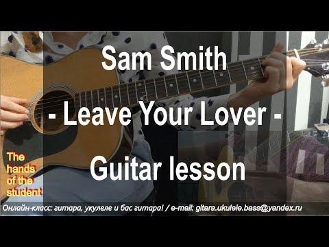 Leave Your Lover (Sam Smith) - Guitar lesson - ученица Аглая