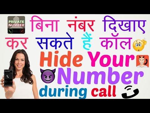 अपने फोन से किसी को Private Number से कैसे Call करे / Hide Ur Nomber